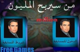 تحميل لعبة من سيربح المليون جورج قرداحي الجديدة 2015