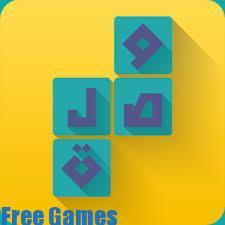 تحميل لعبة ذكاء وتركيز للاندرويد للكبار مجانا