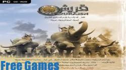 تحميل لعبة قريش الاستراتيجية العربية كاملة مضغوطة برابط واحد مباشر ميديا فاير مجانا