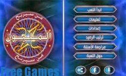 تحميل لعبة من سيربح المليون للكمبيوتر بالعربية مع جورج قرداحي مجانا برابط مباشر 2017