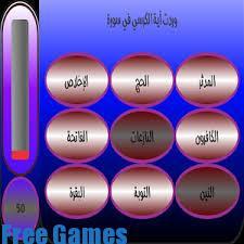 تحميل لعبة اختبر ثقافتك ومعلوماتك الاسلامية للكمبيوتر صخر مجانا العاب