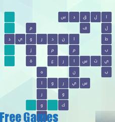 تحميل لعبة الكلمات المتقاطعة لجوال وموبايل نوكيا بالعربي مجانا برابط مباشر