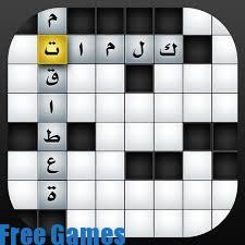 تحميل لعبة الكلمات المتقاطعة للبلاك بيري بالعربي مجانا برابط مباشر