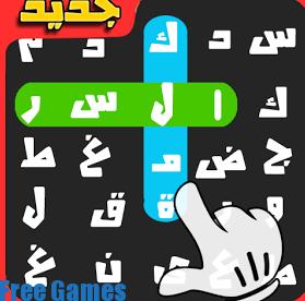 تحميل لعبة كلمة السر 2 للكمبيوتر بالعربي مجانا