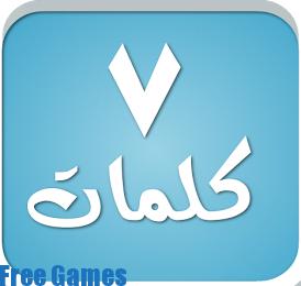 تحميل لعبة السبع كلمات للكمبيوتر برابط مباشر مجانا